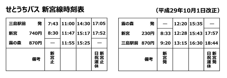せとうちバス時刻表