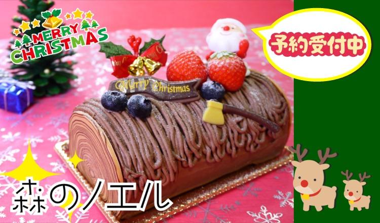 クリスマスケーキバナー2020