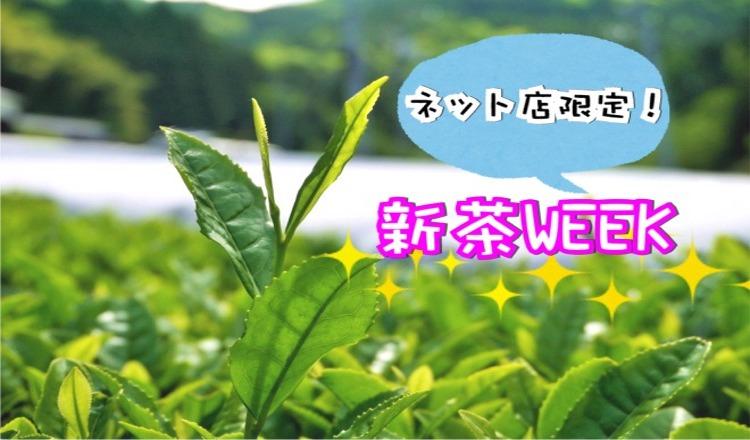 バナー新茶WEEK